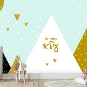 טפטים לחדרי ילדים - הרים עילאי