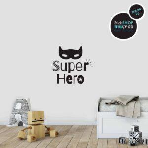 סטיקשופ - מדבקות קיר - לחדרי ילדים - Super hero