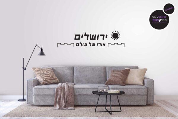 סטיקשופ - מדבקות קיר - ירושלים