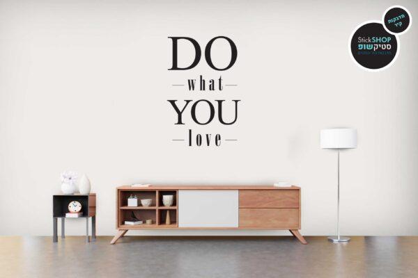 סטיקשופ - מדבקות קיר - Do what you love
