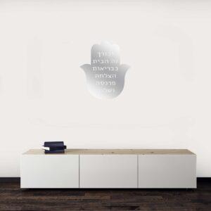 סטיקשופ - מדבקות קיר - ברכת הבית