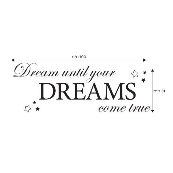 סטיקשופ - מדבקות קיר - Dreams