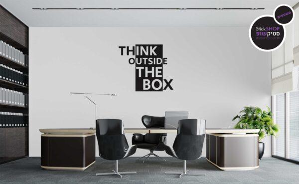 מדבקות קיר - לחשוב מחוץ לקופסא