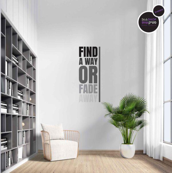 מדבקות קיר - Find a way