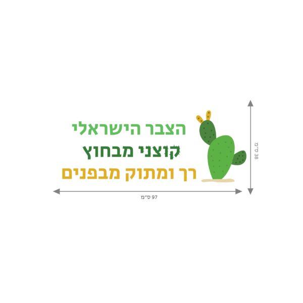מדבקות קיר - צבר ישראלי